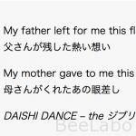 DAISHI DANCE 「紅の豚:時には昔の話を feat.COLDFEET」 の歌詞がやっとわかって嬉しい