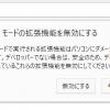 Chrome の「デベロッパー モードの拡張機能を無効にする」ポップアップを消してみた